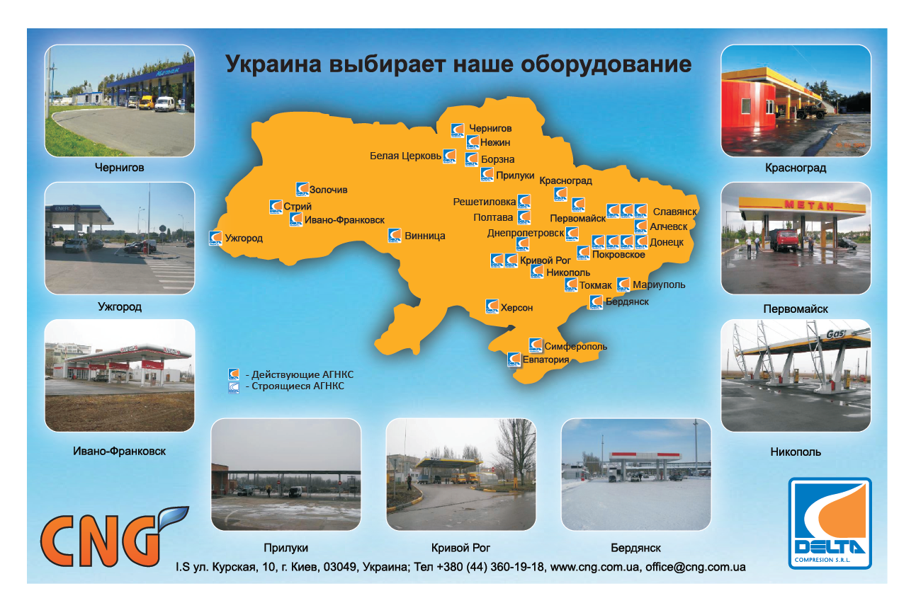 Сеть АГНКС в Украине. CNG station network in Ukraine.